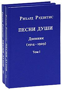 Рихард Рудзитис Песни души. Дневник. Юные годы (1914-1929) (комплект из 2 книг)