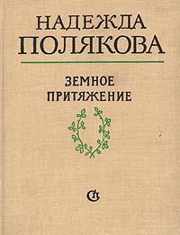 Надежда Полякова Земное притяжение