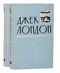 Джек Лондон Джек Лондон. Рассказы и повести в 2 томах (комплект из 2 книг)