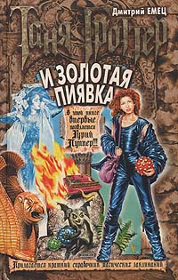 Дмитрий Емец Таня Гроттер и Золотая Пиявка дмитрий емец таня гроттер и магический контрабас