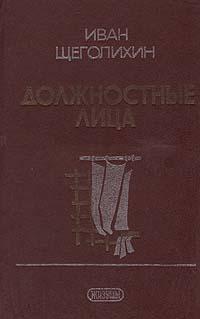 Иван Щеголихин Должностные лица