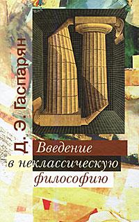 Д. Э. Гаспарян. Введение в неклассическую философию 0x0