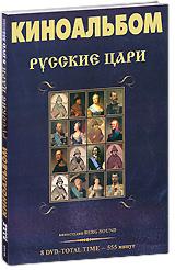 Киноальбом: Русские цари (8 DVD) николай михайлович граф павел александрович строганов 1774 1817