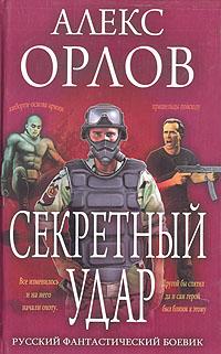 Алекс Орлов Секретный удар