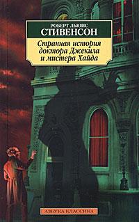 Роберт Льюис Стивенсон Странная история доктора Джекила и мистера Хайда роберт льюис стивенсон странная история доктора джекила и мистера хайда