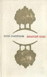 Николай Смирнов Золотой плес