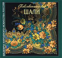 Н. В. Толстухина, Т. А. Полосинова Павловопосадские шали