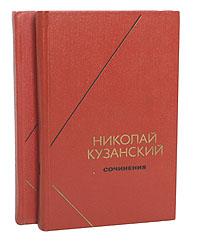 Николай Кузанский Николай Кузанский. Сочинения в 2 томах (комплект)