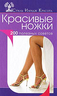 А. В. Колпакова, Е. А. Власенко Красивые ножки. 200 полезных советов furniture office rotate ecological skin chair