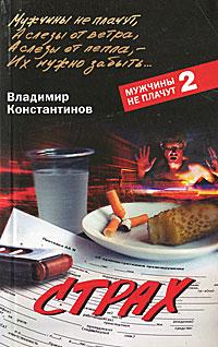 Владимир Константинов Страх владимир константинов заложник