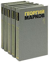 Георгий Марков Георгий Марков. Собрание сочинений в 5 томах (комплект из 5 книг)