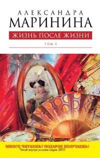 Александра Маринина Жизнь после жизни. В 2 томах. Том 1