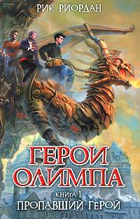 Рик Риордан Герои Олимпа. Книга 1. Пропавший герой