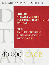 В.К. Мюллер Новый англо-русский, русско-английский словарь / New English-Russian, Russian-English Dictionary cengage learning gale a study guide for nathaniel hawthorne s minister s black veil