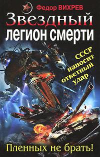 Федор Вихрев Звездный легион смерти. Пленных не брать!