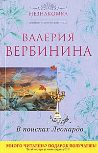 Валерия Вербинина - В поисках Леонардо