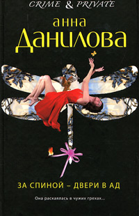 Анна Данилова За спиной - двери в ад