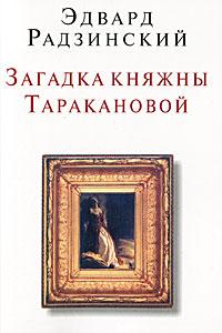 Эдвард Радзинский Загадки княжны Таракановой