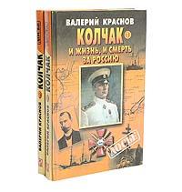 Валерий Краснов Колчак. И жизнь, и смерть за Россию (комплект из 2 книг)