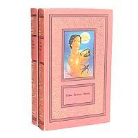 Ганс Гейнц Эверс Ганс Гейнц Эверс. Сочинения в 2 томах (комплект из 2 книг)