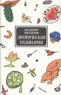 Владимир Михайлов Эротическая кулинария
