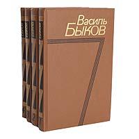 Василь Быков Василь Быков. Собрание сочинений в 4 томах (комплект из 4 книг) цена
