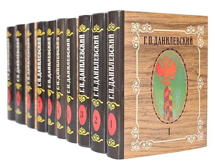 Г. П. Данилевский. Собрание сочинений в 10 томах (комплект из 10 книг)