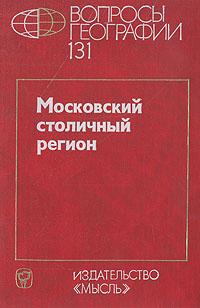 Г. Гольц,Андрей Трейвиш,Георгий Лаппо Вопросы географии. Сборник 131. Московский столичный регион