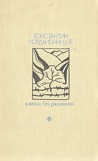 Константин Лордкипанидзе Клинок без ржавчины
