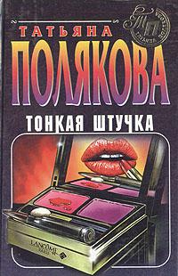 Татьяна Полякова Тонкая штучка