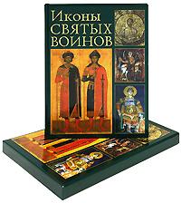 Е. М. Саенкова, Н. В. Герасименко Иконы святых воинов (подарочное издание)