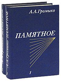 А. А. Громыко Памятное (комплект из 2 книг)