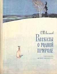 Рассказы о родной природе. С. Т. Аксаков