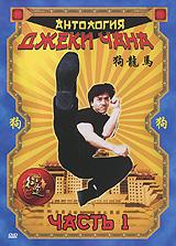 Антология Джеки Чана: Часть 1, выпуски 1-2 (2 DVD)