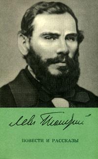 Лев Толстой Лев Толстой. Повести и рассказы лев толстой житие и страдание мученика юстина философа
