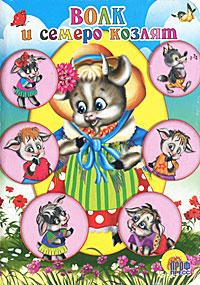 Волк и семеро козлят говорящие книжки азбукварик книжка волк и семеро козлят цвети семицветик