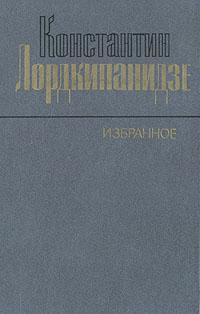 Константин Лордкипанидзе Константин Лордкипанидзе. Избранное цена