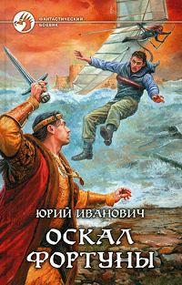 Юрий Иванович Оскал фортуны