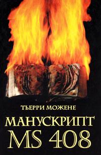 Тьерри Можене Манускрипт ms 408