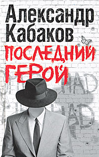 Александр Кабаков Последний герой