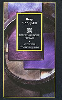 Петр Чаадаев Философические письма. Апология сумасшедшего