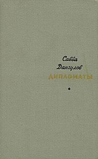 Савва Дангулов Дипломаты савва дангулов дипломаты