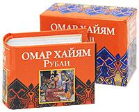 Омар Хайям Омар Хайям. Рубаи (миниатюрное издание) омар хайям великая мудрость востока