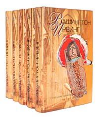 Вашингтон Ирвинг Вашингтон Ирвинг. Собрание сочинений в 5 томах (комплект из 5 книг) вашингтон ирвинг вольферт веббер или золотые сны