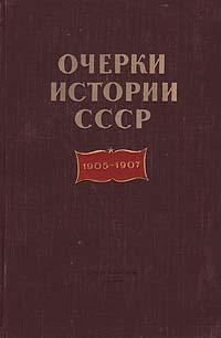 Очерки истории СССР. 1905-1907