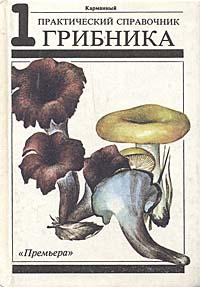 Карманный практический справочник грибника