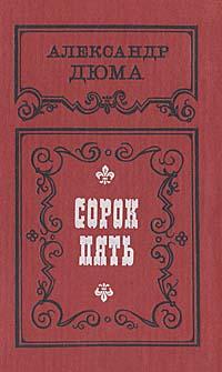 Александр Дюма Сорок пять зверев с пять сорок пять по цельсию