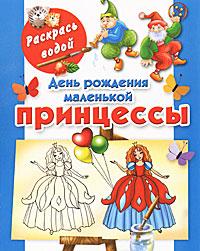 Жуковская Елена Рафаиловна День рождения маленькой принцессы. Книжка-раскраска