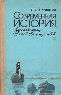 Елена Криштоф Современная история, рассказанная Женей Камчадаловой
