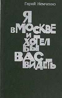 гарий немченко журавлиная стая Гарий Немченко Я в Москве и хотел бы вас видеть